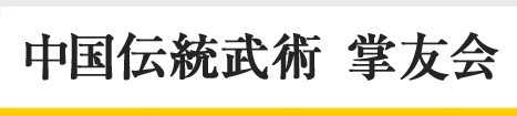 東京都北区で護身術を身につけませんか?中国伝統武術 掌友会